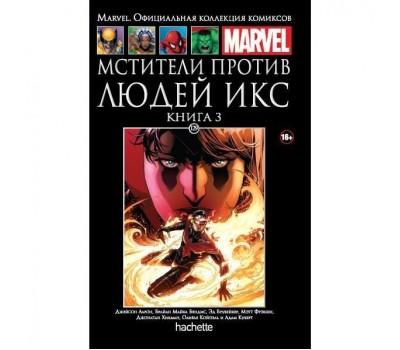 Ашет Коллекция № 129 «Мстители против Людей Икс». Книга 3