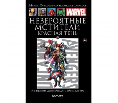 Ашет Коллекция № 140 Невероятные Мстители. Красная тень.