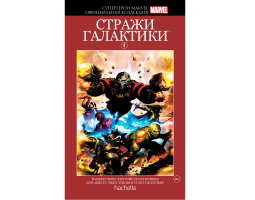 Супергерои Marvel. Официальная коллекция №09 Стражи Галактики