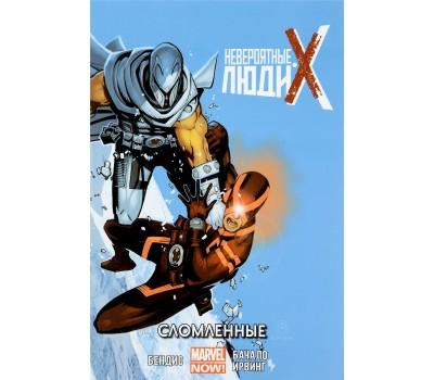 Невероятные Люди Икс. Том 2. Сломленные