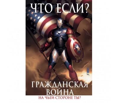 Что если? Гражданская Война (обложка БИГФЕСТ)
