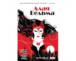Алая Ведьма. Книга 1 (Твёрдый переплёт)
