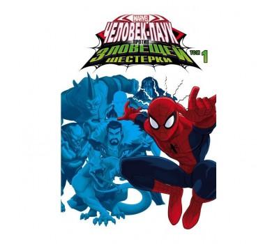 Человек-Паук против Зловещей Шестерки.Т.1(тверд обл)