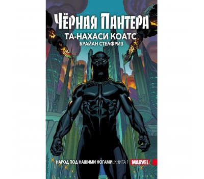 Чёрная Пантера: Народ под нашими ногами. Кн 1 (тверд обл)