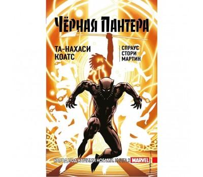 Чёрная Пантера: Народ под нашими ногами. Книга 2 (мягк)