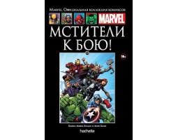 Marvel. Официальная коллекция комиксов. Том 113. Мстители. К бою!