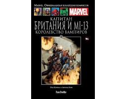 Marvel. Официальная коллекция комиксов. Том 132. Капитан Британия и МИ-13