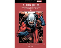 Супергерои Marvel №14 - Хэнк Пим