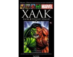Marvel. Официальная коллекция комиксов. Том 65. Халк. Выжженная земля