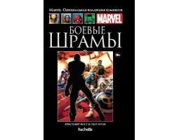 Marvel. Официальная коллекция комиксов. Том 76. Боевые шрамы