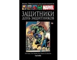 Marvel. Официальная коллекция комиксов. Том 82. Защитники. День Защитников