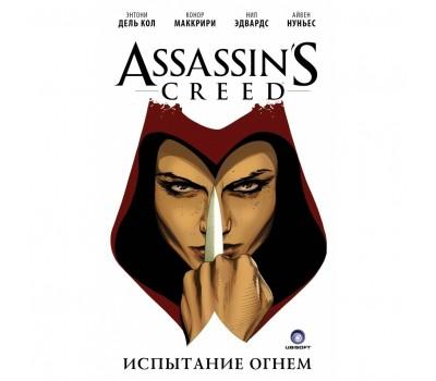 Assassin's Creed.Испытание огнем