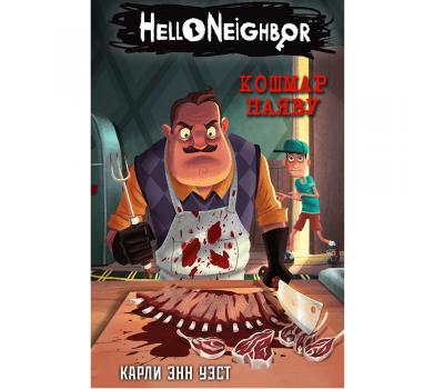 Hello Neighbor. Кошмар наяву
