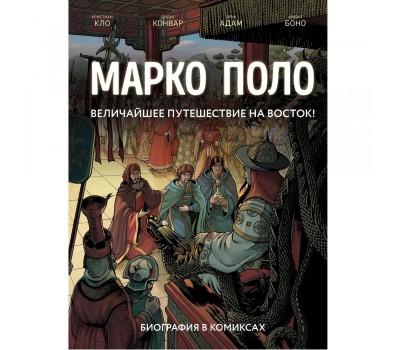 Марко Поло. Биография в комиксах