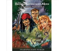 Пираты Карибского Моря. Сундук мертвеца. Графический роман