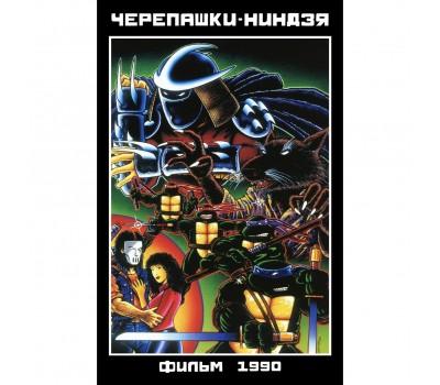 Черепашки-Ниндзя: Фильм 1990