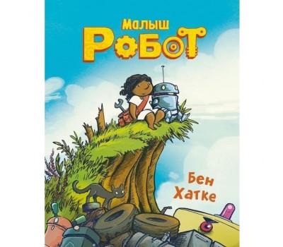 Комикс: Малыш Робот