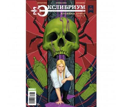 Комикс - журнал Экслибриум №36