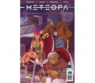 Комикс - журнал Метеора № 32