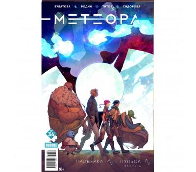 Комикс - журнал Метеора № 36