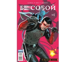 """Журнал """"Бесобой""""  №1"""