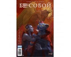 """Журнал """"Бесобой""""  №10"""
