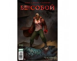 """Журнал """"Бесобой""""  №11"""