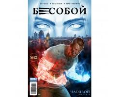 """Журнал """"Бесобой""""  №12"""