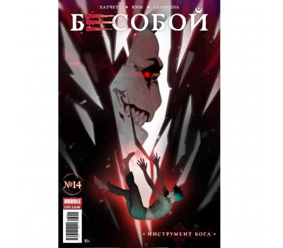 """Журнал """"Бесобой""""  №14"""