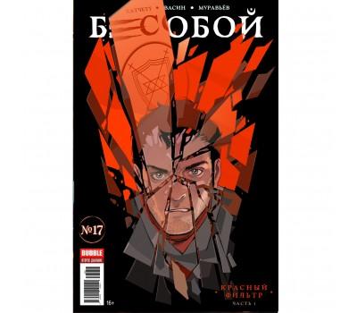 """Журнал """"Бесобой""""  №17"""