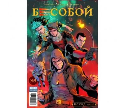 """Журнал """"Бесобой""""  №5"""
