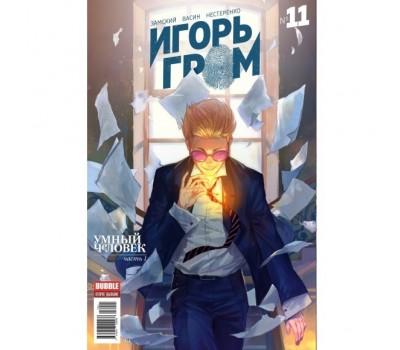 """Журнал """"Игорь Гром""""  № 11"""