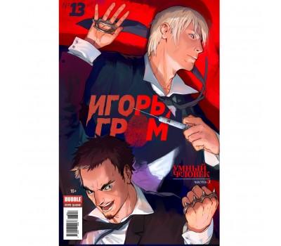 """Журнал """"Игорь Гром""""  № 13"""