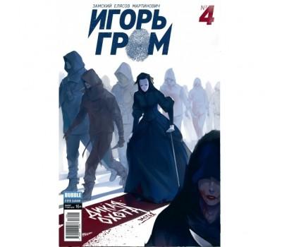"""Журнал """"Игорь Гром""""  № 4"""