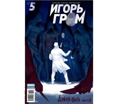 """Журнал """"Игорь Гром""""  № 5"""