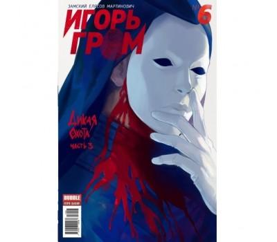 """Журнал """"Игорь Гром""""  № 6"""