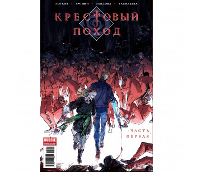 Журнал Крестовый поход №1. Основная обложка