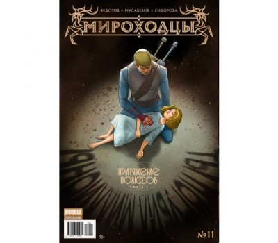 """Журнал """"Мироходцы""""  № 11"""
