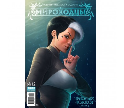 """Журнал """"Мироходцы""""  № 12"""