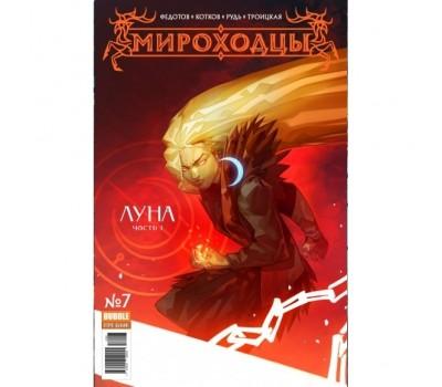 """Журнал """"Мироходцы""""  № 7"""