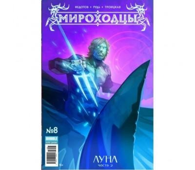 """Журнал """"Мироходцы""""  № 8"""