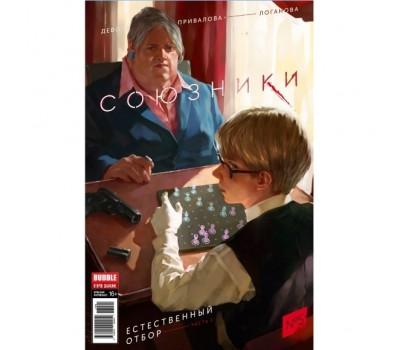 """Журнал """"Союзники"""" №5"""