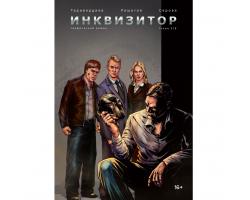 """""""Инквизитор"""" глава 5/8"""