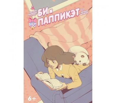 """Книга комиксов """"Би и Паппикэт"""" №5"""