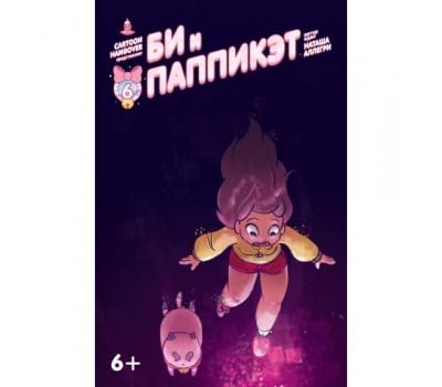 """Книга комиксов """"Би и Паппикэт"""" №6"""