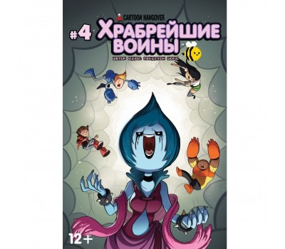 """Книга комиксов """"Храбрейшие войны"""" №4"""