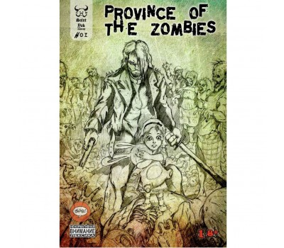 Province of the Zombies №01  18 +