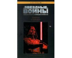 Звёздные войны. Тёмная сторона — V. Судьба Дарта Вейдера. Официальная коллекция комиксов №2