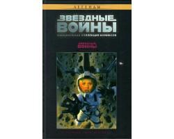 Звёздные войны. II. Государственная измена. Официальная коллекция комиксов №3