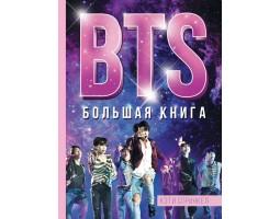BTS.Большая книга